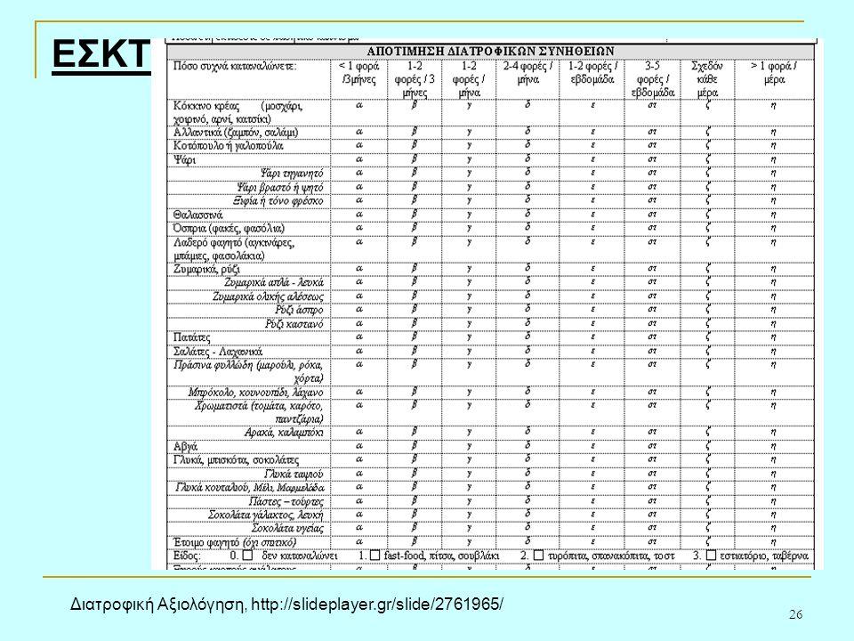 26 ΕΣΚΤ Διατροφική Αξιολόγηση, http://slideplayer.gr/slide/2761965/