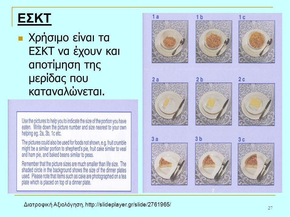 27 ΕΣΚΤ Χρήσιμο είναι τα ΕΣΚΤ να έχουν και αποτίμηση της μερίδας που καταναλώνεται.