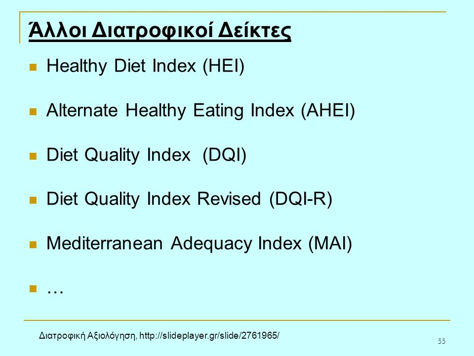 55 Άλλοι Διατροφικοί Δείκτες Healthy Diet Index (HEI) Alternate Healthy Eating Index (AHEI) Diet Quality Index (DQI) Diet Quality Index Revised (DQI-R