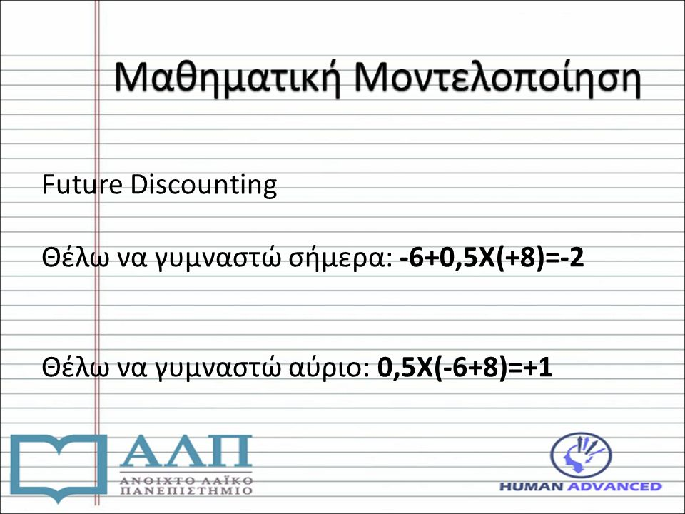 Future Discounting Θέλω να γυμναστώ σήμερα: -6+0,5Χ(+8)=-2 Θέλω να γυμναστώ αύριο: 0,5Χ(-6+8)=+1