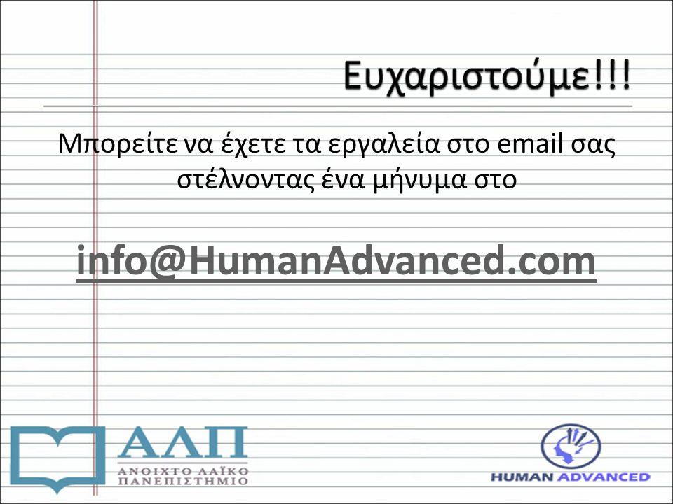 Μπορείτε να έχετε τα εργαλεία στο email σας στέλνοντας ένα μήνυμα στο info@HumanAdvanced.com