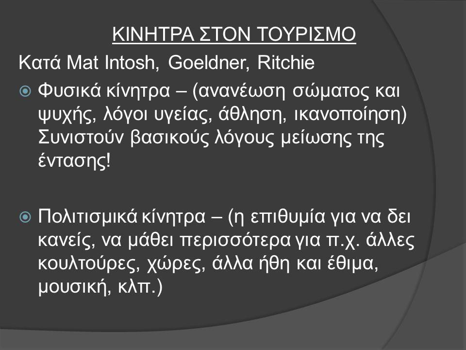 ΚΙΝΗΤΡΑ ΣΤΟΝ ΤΟΥΡΙΣΜΟ Κατά Mat Intosh, Goeldner, Ritchie  Φυσικά κίνητρα – (ανανέωση σώματος και ψυχής, λόγοι υγείας, άθληση, ικανοποίηση) Συνιστούν