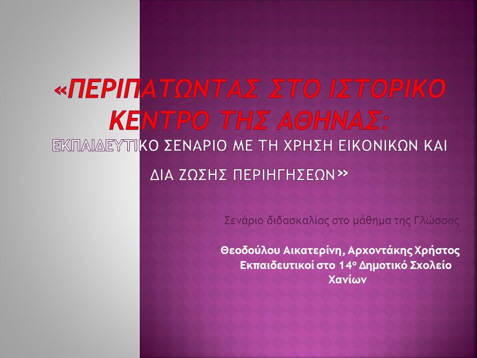 Σενάριο διδασκαλίας στο μάθημα της Γλώσσας Θεοδούλου Αικατερίνη, Αρχοντάκης Χρήστος Εκπαιδευτικοί στο 14 ο Δημοτικό Σχολείο Χανίων