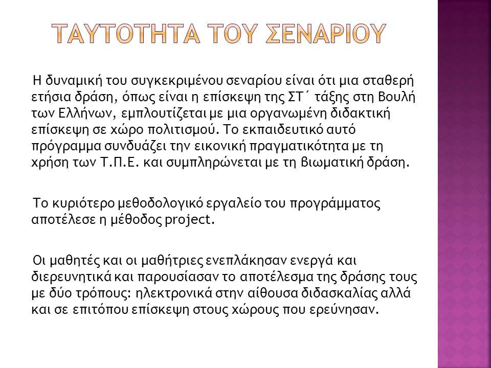 Η δυναμική του συγκεκριμένου σεναρίου είναι ότι μια σταθερή ετήσια δράση, όπως είναι η επίσκεψη της ΣΤ΄ τάξης στη Βουλή των Ελλήνων, εμπλουτίζεται με
