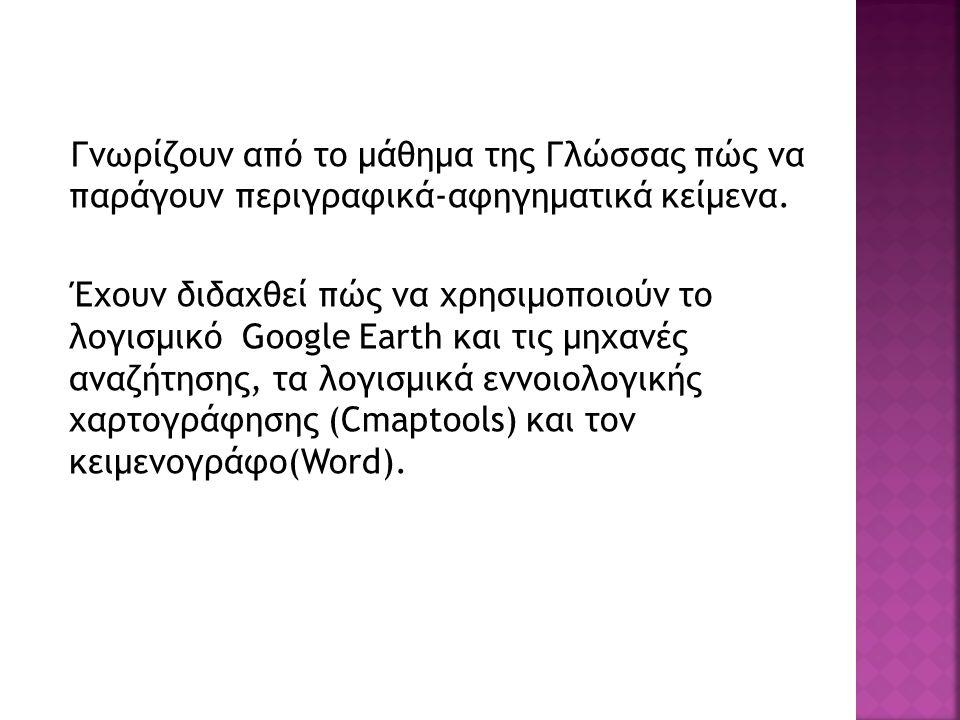 Γνωρίζουν από το μάθημα της Γλώσσας πώς να παράγουν περιγραφικά-αφηγηματικά κείμενα. Έχουν διδαχθεί πώς να χρησιμοποιούν το λογισμικό Google Earth και