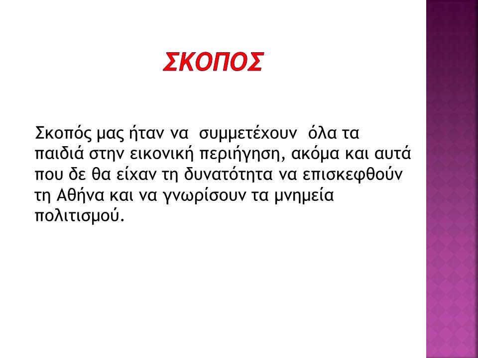 Σκοπός μας ήταν να συμμετέχουν όλα τα παιδιά στην εικονική περιήγηση, ακόμα και αυτά που δε θα είχαν τη δυνατότητα να επισκεφθούν τη Αθήνα και να γνωρ
