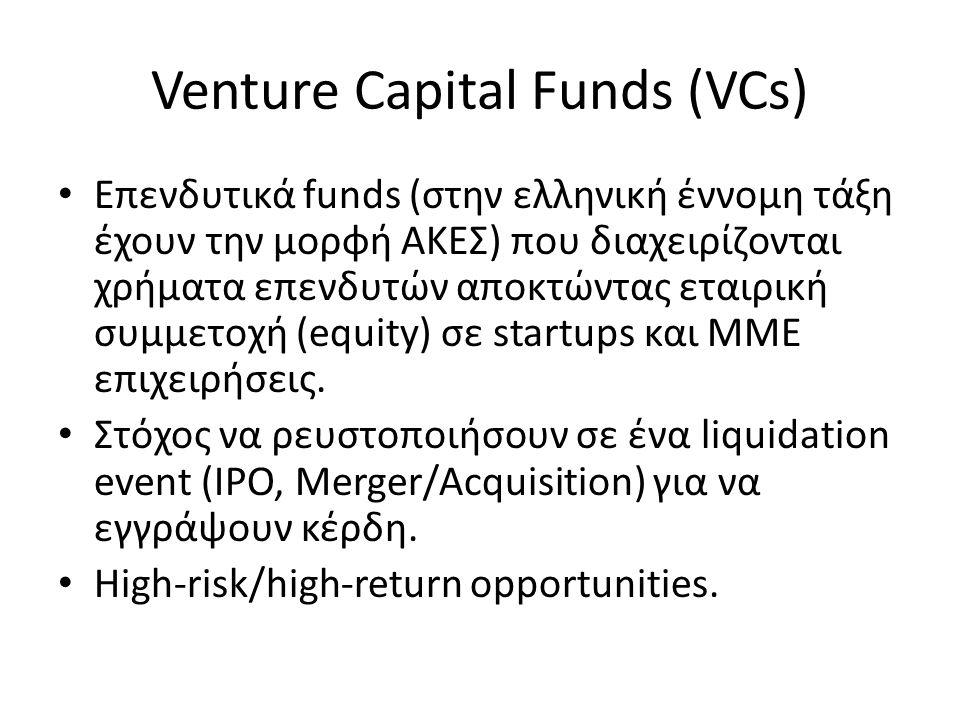Venture Capital Funds (VCs) Επενδυτικά funds (στην ελληνική έννομη τάξη έχουν την μορφή ΑΚΕΣ) που διαχειρίζονται χρήματα επενδυτών αποκτώντας εταιρική συμμετοχή (equity) σε startups και ΜΜΕ επιχειρήσεις.