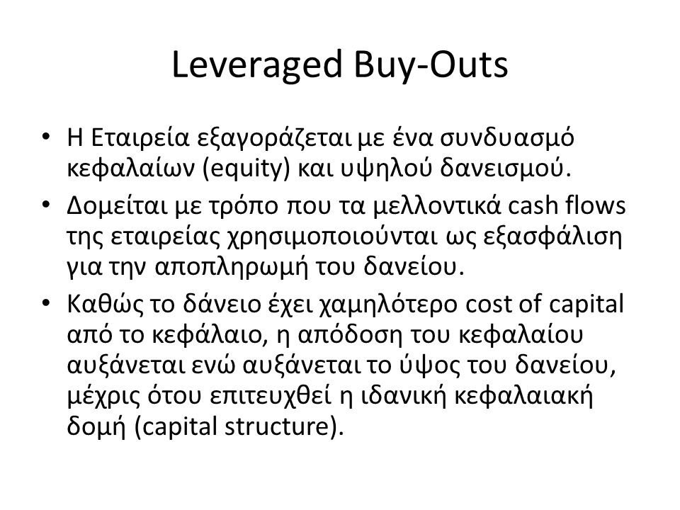 Leveraged Buy-Outs Η Εταιρεία εξαγοράζεται με ένα συνδυασμό κεφαλαίων (equity) και υψηλού δανεισμού.