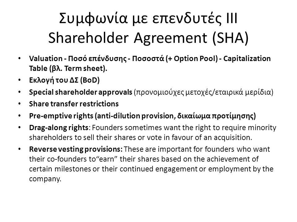Συμφωνία με επενδυτές III Shareholder Agreement (SHA) Valuation - Ποσό επένδυσης - Ποσοστά (+ Option Pool) - Capitalization Table (βλ.