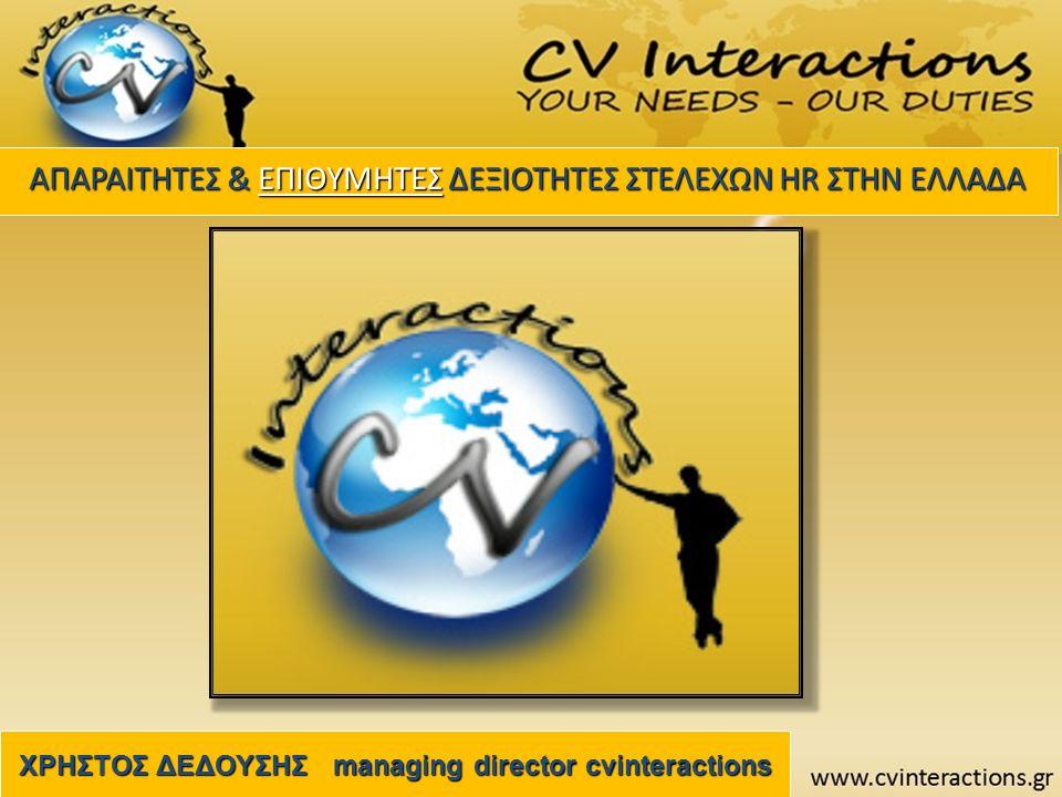 www.cvinteractions.gr So, if you break it down M.D.