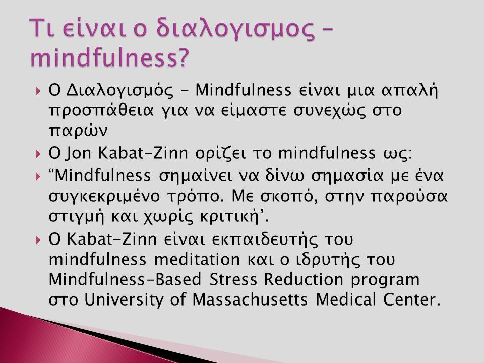  Ο Διαλογισμός - Mindfulness είναι μια απαλή προσπάθεια για να είμαστε συνεχώς στο παρών  Ο Jon Kabat-Zinn ορίζει το mindfulness ως:  Mindfulness σημαίνει να δίνω σημασία με ένα συγκεκριμένο τρόπο.