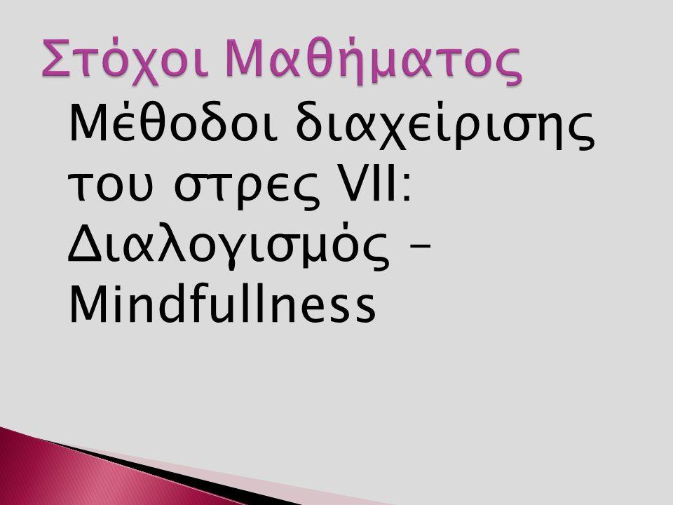 Μέθοδοι διαχείρισης του στρες VII: Διαλογισμός – Mindfullness