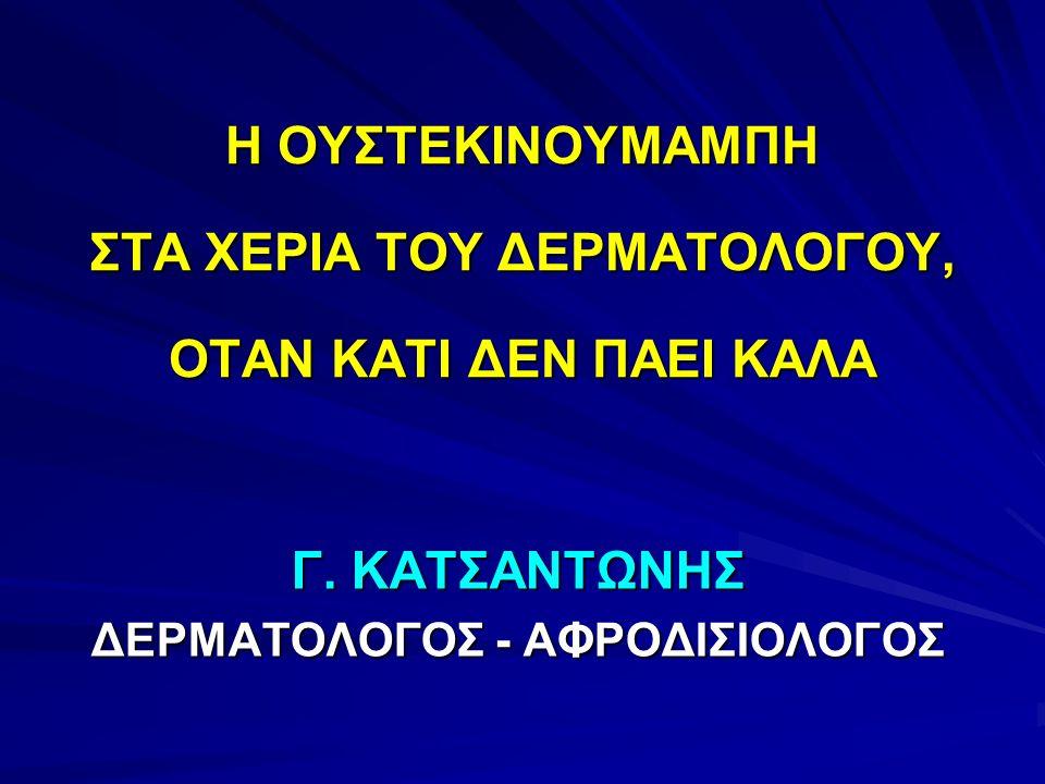 Η ΟΥΣΤΕΚΙΝΟΥΜΑΜΠΗ ΣΤΑ ΧΕΡΙΑ ΤΟΥ ΔΕΡΜΑΤΟΛΟΓΟΥ, ΟΤΑΝ ΚΑΤΙ ΔΕΝ ΠΑΕΙ ΚΑΛΑ Γ. ΚΑΤΣΑΝΤΩΝΗΣ ΔΕΡΜΑΤΟΛΟΓΟΣ - ΑΦΡΟΔΙΣΙΟΛΟΓΟΣ