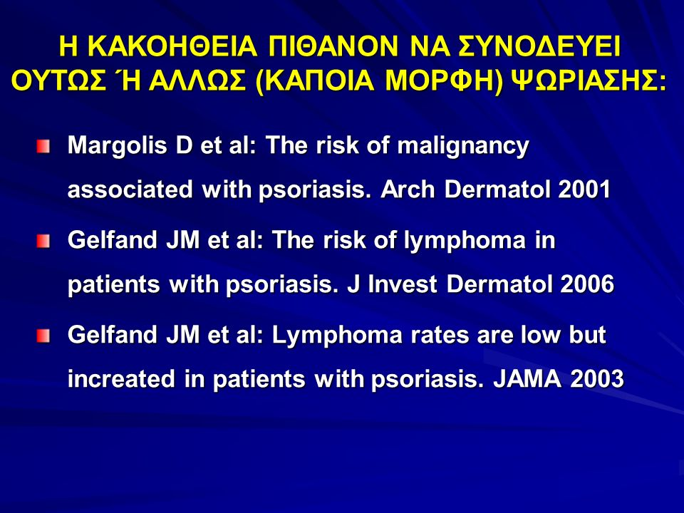 Margolis D et al: The risk of malignancy associated with psoriasis. Arch Dermatol 2001 Gelfand JM et al: The risk of lymphoma in patients with psorias