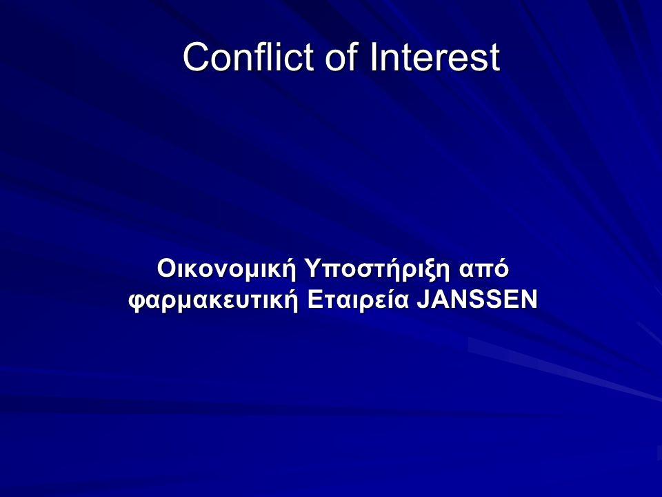 Conflict of Interest Οικονομική Υποστήριξη από φαρμακευτική Εταιρεία JANSSEN