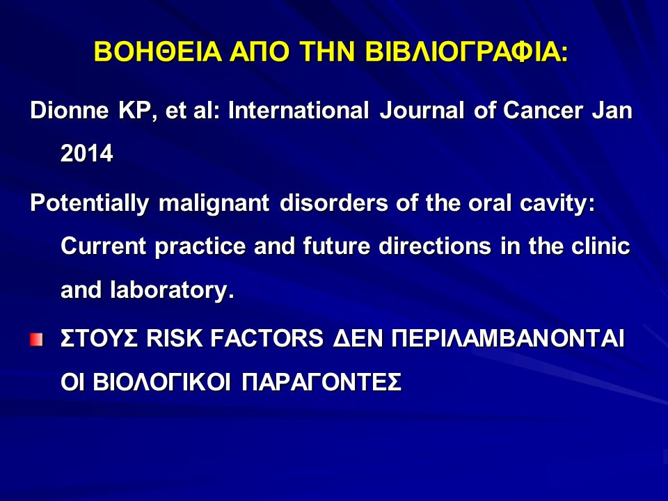 ΒΟΗΘΕΙΑ ΑΠΟ ΤΗΝ ΒΙΒΛΙΟΓΡΑΦΙΑ: Dionne KP, et al: International Journal of Cancer Jan 2014 Potentially malignant disorders of the oral cavity: Current p