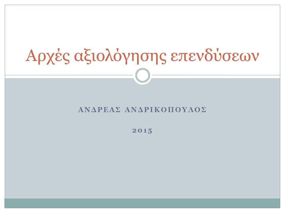 Παράδειγμα I Έστω ότι έχετε επενδύσει τα διαθέσιμά σας σε ομόλογα ελληνικού δημοσίου.