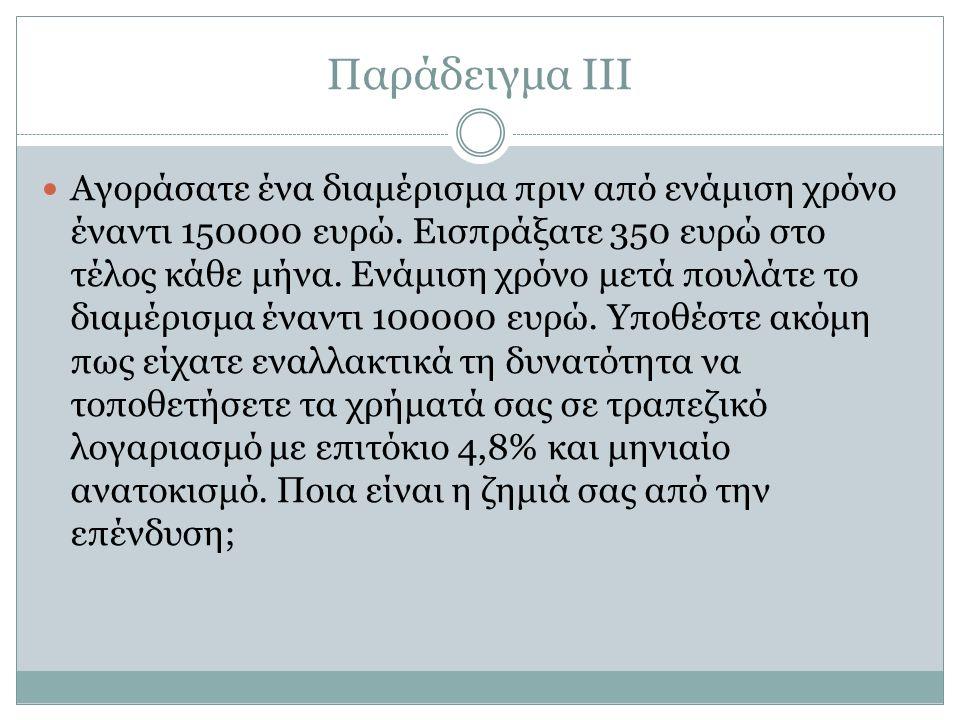 Παράδειγμα ΙΙΙ Αγοράσατε ένα διαμέρισμα πριν από ενάμιση χρόνο έναντι 150000 ευρώ.