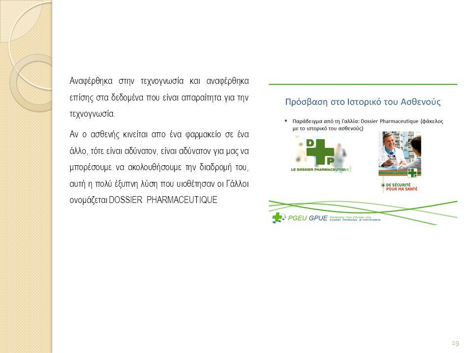 Αναφέρθηκα στην τεχνογνωσία και αναφέρθηκα επίσης στα δεδομένα που είναι απαραίτητα για την τεχνογνωσία.