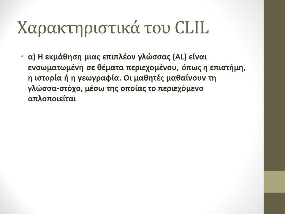 Χαρακτηριστικά του CLIL α) Η εκμάθηση μιας επιπλέον γλώσσας (AL) είναι ενσωματωμένη σε θέματα περιεχομένου, όπως η επιστήμη, η ιστορία ή η γεωγραφία.