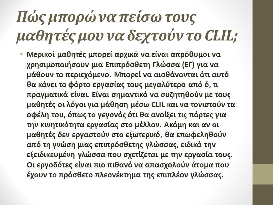 Πώς μπορώ να πείσω τους μαθητές μου να δεχτούν το CLIL; Μερικοί μαθητές μπορεί αρχικά να είναι απρόθυμοι να χρησιμοποιήσουν μια Επιπρόσθετη Γλώσσα (ΕΓ) για να μάθουν το περιεχόμενο.