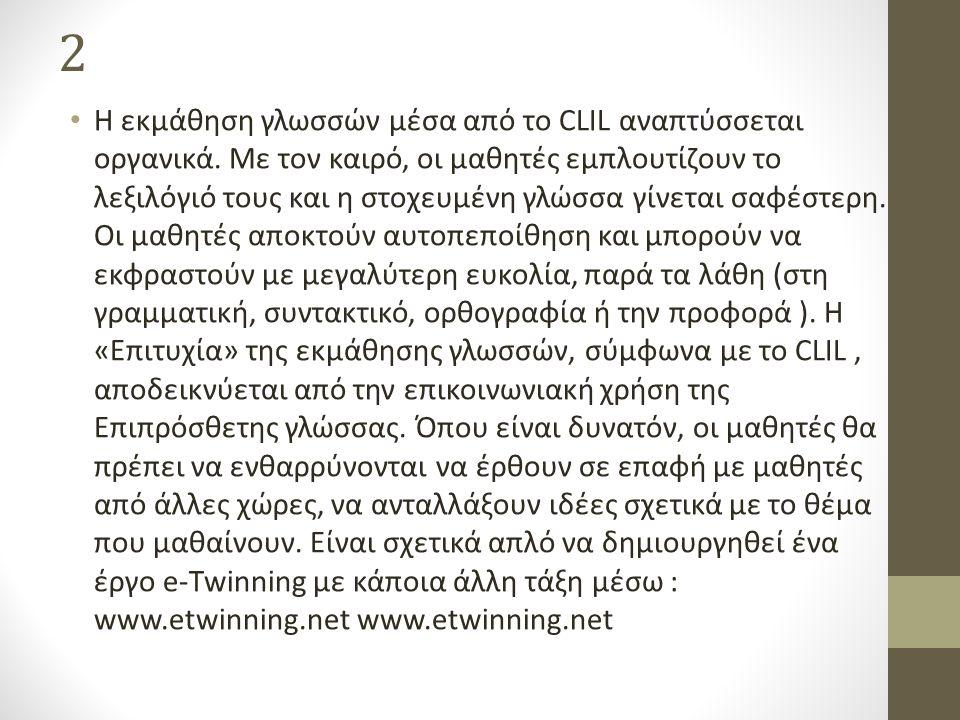 2 Η εκμάθηση γλωσσών μέσα από το CLIL αναπτύσσεται οργανικά.