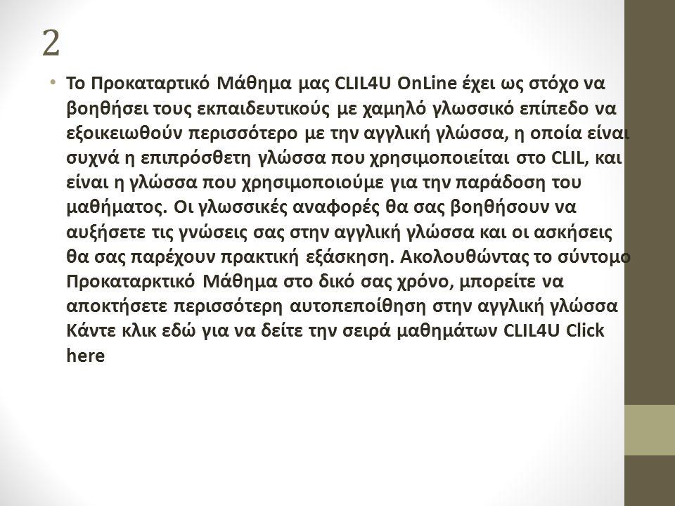 2 Το Προκαταρτικό Μάθημα μας CLIL4U OnLine έχει ως στόχο να βοηθήσει τους εκπαιδευτικούς με χαμηλό γλωσσικό επίπεδο να εξοικειωθούν περισσότερο με την