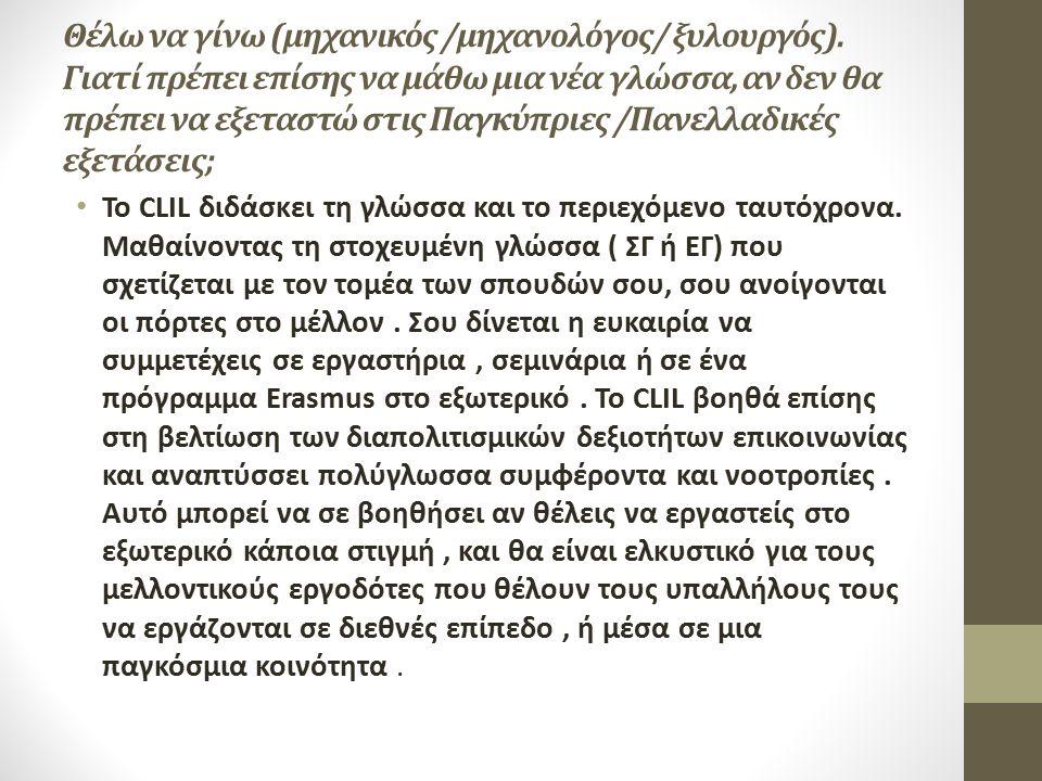 Θέλω να γίνω (μηχανικός /μηχανολόγος/ ξυλουργός). Γιατί πρέπει επίσης να μάθω μια νέα γλώσσα, αν δεν θα πρέπει να εξεταστώ στις Παγκύπριες /Πανελλαδικ