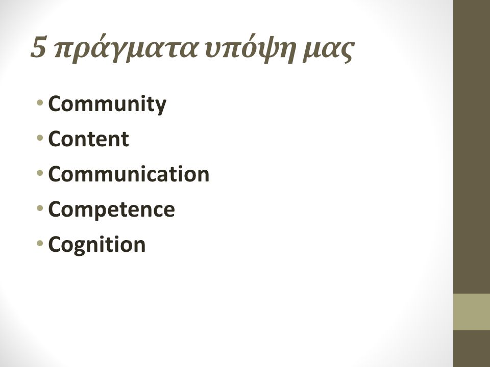 5 πράγματα υπόψη μας Community Content Communication Competence Cognition
