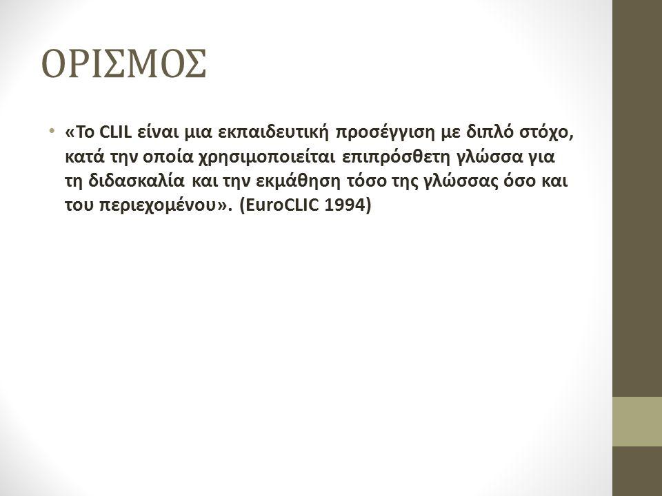 ΟΡΙΣΜΟΣ «Το CLIL είναι μια εκπαιδευτική προσέγγιση με διπλό στόχο, κατά την οποία χρησιμοποιείται επιπρόσθετη γλώσσα για τη διδασκαλία και την εκμάθησ
