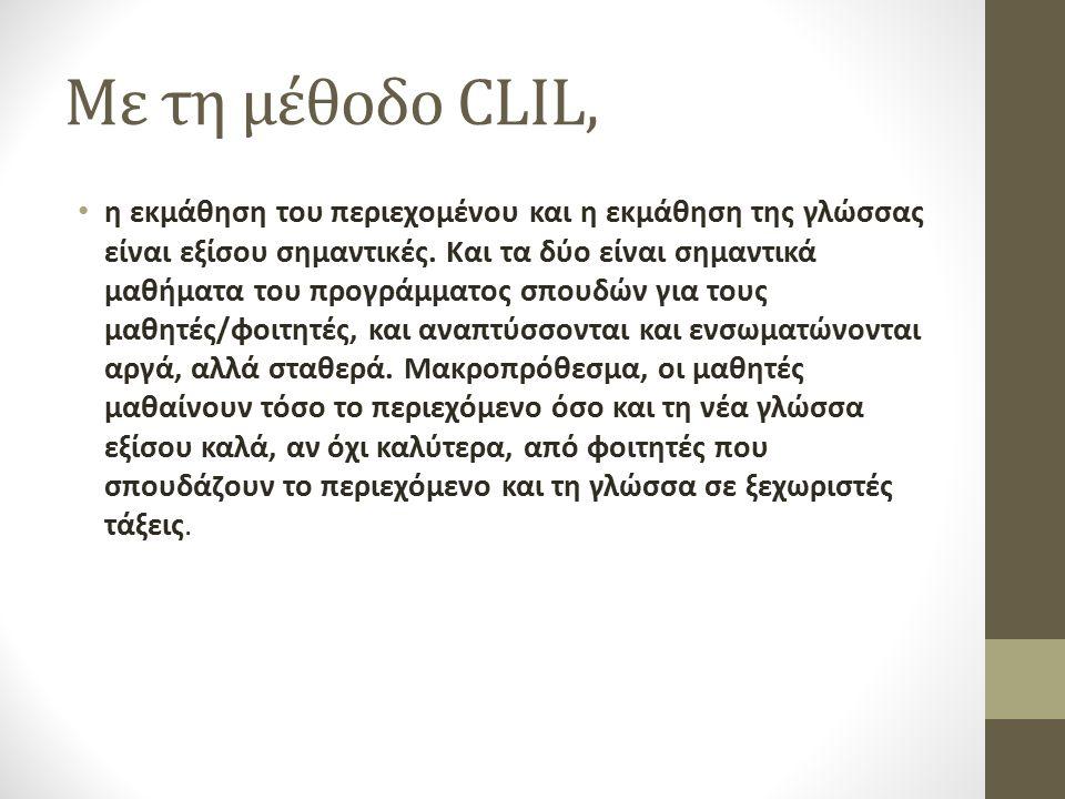 Με τη μέθοδο CLIL, η εκμάθηση του περιεχομένου και η εκμάθηση της γλώσσας είναι εξίσου σημαντικές.