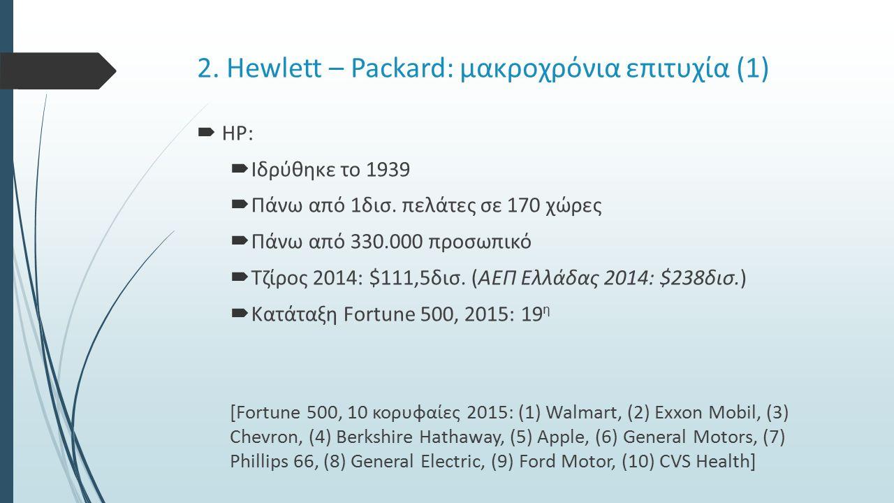 2. Hewlett – Packard: μακροχρόνια επιτυχία (1)  HP:  Ιδρύθηκε το 1939  Πάνω από 1δισ.