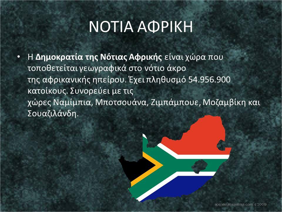 ΝΟΤΙΑ ΑΦΡΙΚΗ Η Δημοκρατία της Νότιας Αφρικής είναι χώρα που τοποθετείται γεωγραφικά στο νότιο άκρο της αφρικανικής ηπείρου.