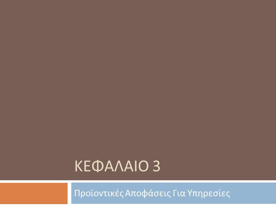 ΚΕΦΑΛΑΙΟ 3 Προϊοντικές Αποφάσεις Για Υπηρεσίες