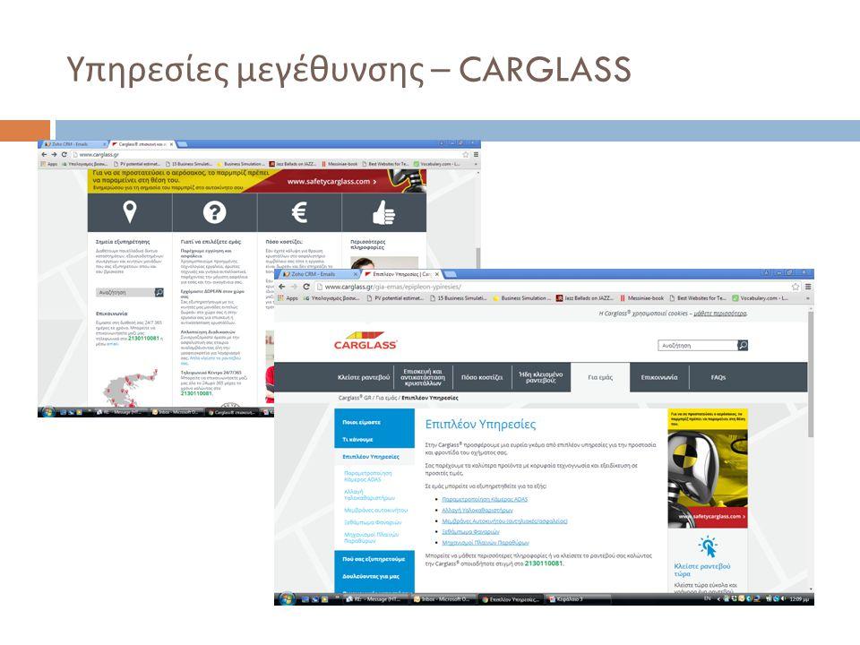 Υπηρεσίες μεγέθυνσης – CARGLASS