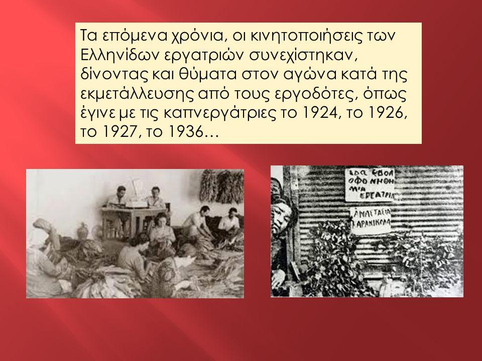 Τα επόμενα χρόνια, οι κινητοποιήσεις των Ελληνίδων εργατριών συνεχίστηκαν, δίνοντας και θύματα στον αγώνα κατά της εκμετάλλευσης από τους εργοδότες, ό