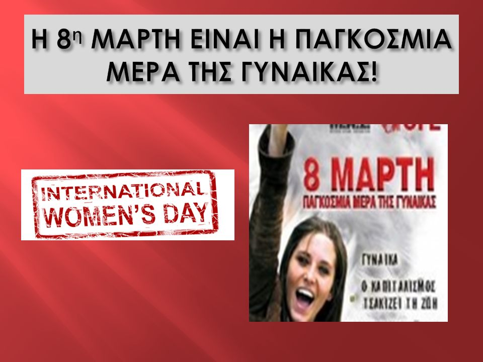 Η Ομοσπονδία Γυναικών Ελλάδας (ΟΓΕ) είναι ριζοσπαστικό γυναικείο κίνημα.