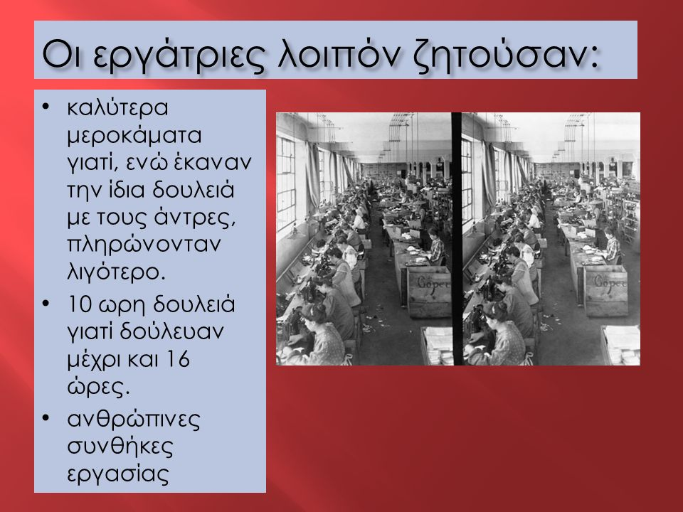 Τα επόμενα χρόνια, οι κινητοποιήσεις των Ελληνίδων εργατριών συνεχίστηκαν, δίνοντας και θύματα στον αγώνα κατά της εκμετάλλευσης από τους εργοδότες, όπως έγινε με τις καπνεργάτριες το 1924, το 1926, το 1927, το 1936…