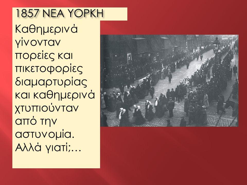 1857 ΝΕΑ ΥΟΡΚΗ Καθημερινά γίνονταν πορείες και πικετοφορίες διαμαρτυρίας και καθημερινά χτυπιούνταν από την αστυνομία. Αλλά γιατί;…