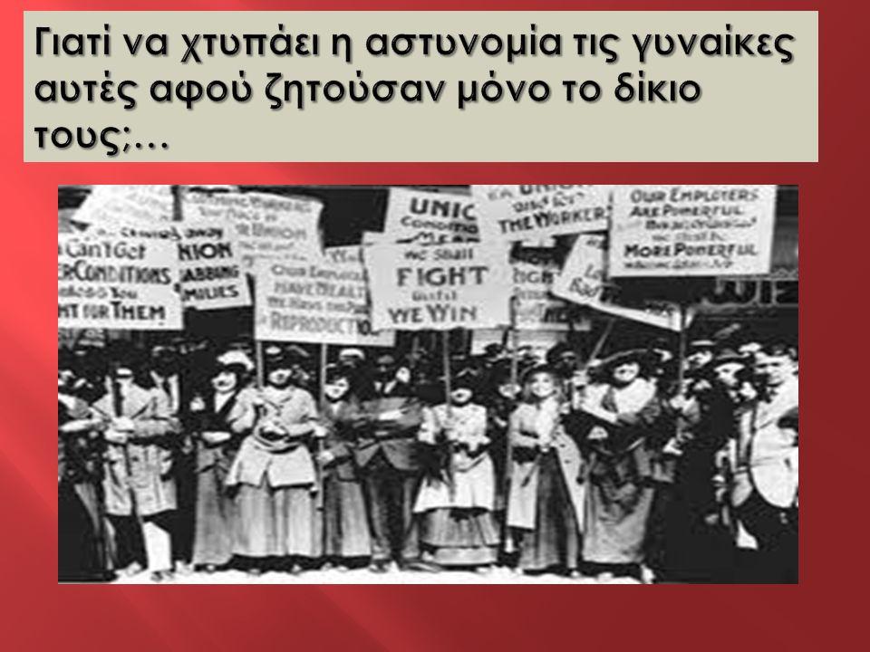 Αν δέχονταν τα αιτήματά τους δηλαδή να πληρώνουν παραπάνω τις γυναίκες και τα παιδιά που δούλευαν στα εργοστάσιά τους, οι εργοστασιάρχες θα έβγαζαν λιγότερο κέρδος.