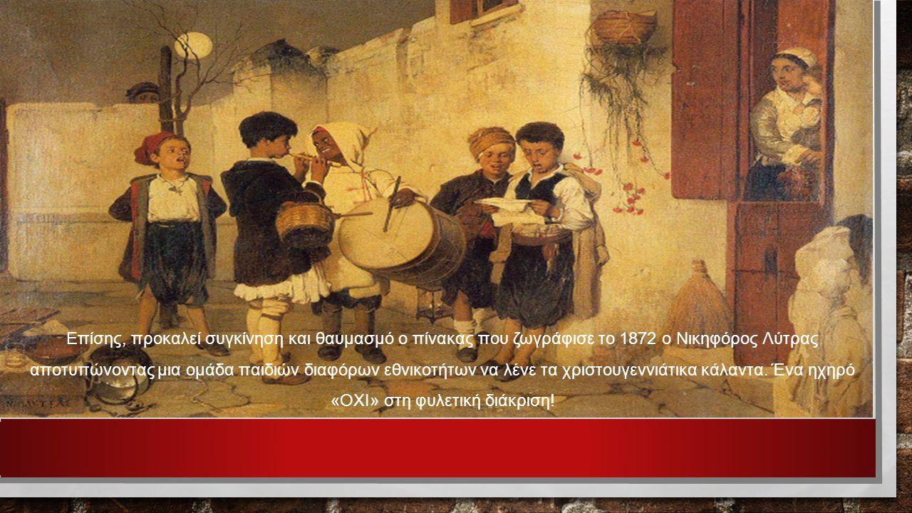 Επίσης, προκαλεί συγκίνηση και θαυμασμό ο πίνακας που ζωγράφισε το 1872 ο Νικηφόρος Λύτρας αποτυπώνοντας μια ομάδα παιδιών διαφόρων εθνικοτήτων να λένε τα χριστουγεννιάτικα κάλαντα.