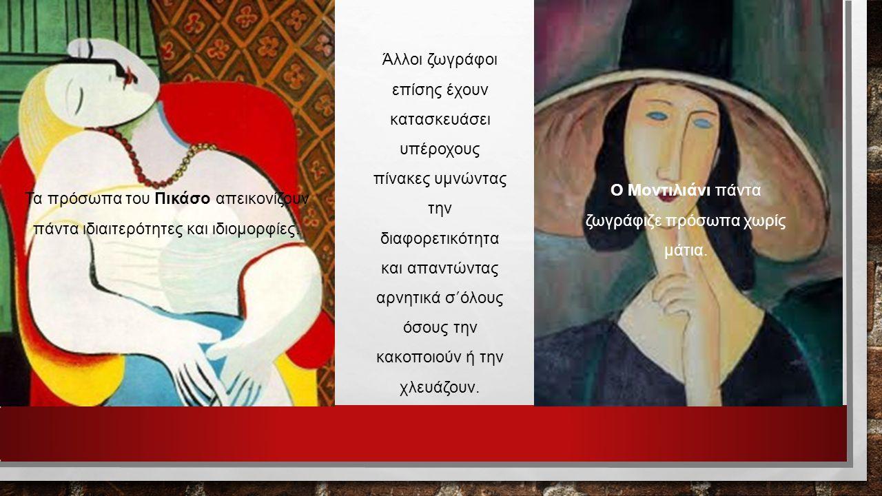 Άλλοι ζωγράφοι επίσης έχουν κατασκευάσει υπέροχους πίνακες υμνώντας την διαφορετικότητα και απαντώντας αρνητικά σ ´ όλους όσους την κακοποιούν ή την χλευάζουν.