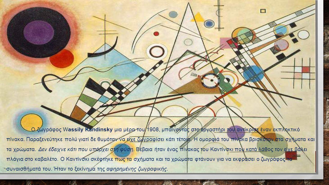 Ο Paul Klee, ένας ακόμα σημαντικός ζωγράφος, είχε κλίση προς τη ζωγραφική και τη συγγραφή αν και οι γονείς του ήταν μάλλον αντίθετοι προς αυτό.