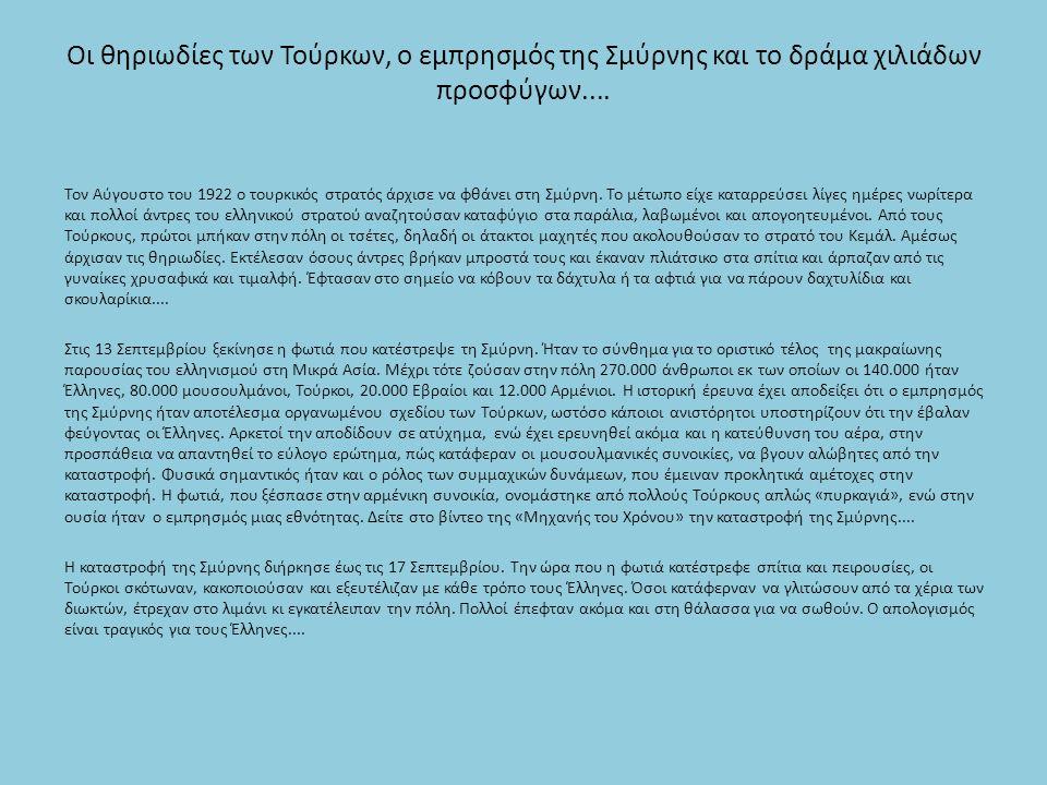 Οι θηριωδίες των Τούρκων, ο εμπρησμός της Σμύρνης και το δράμα χιλιάδων προσφύγων.... Τον Αύγουστο του 1922 ο τουρκικός στρατός άρχισε να φθάνει στη Σ