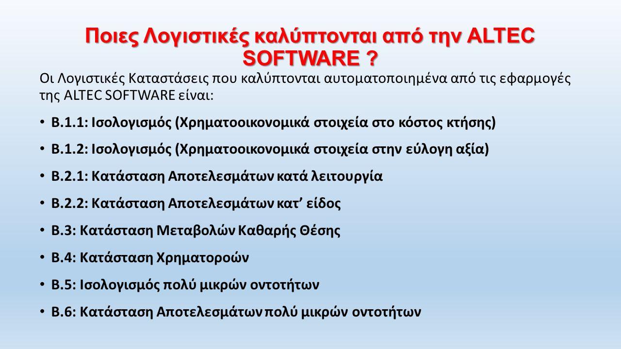 Ποιες Λογιστικές καλύπτονται από την ALTEC SOFTWARE .