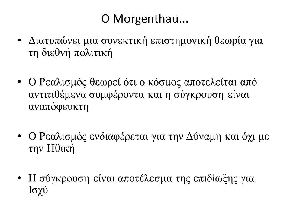 Ο Morgenthau...