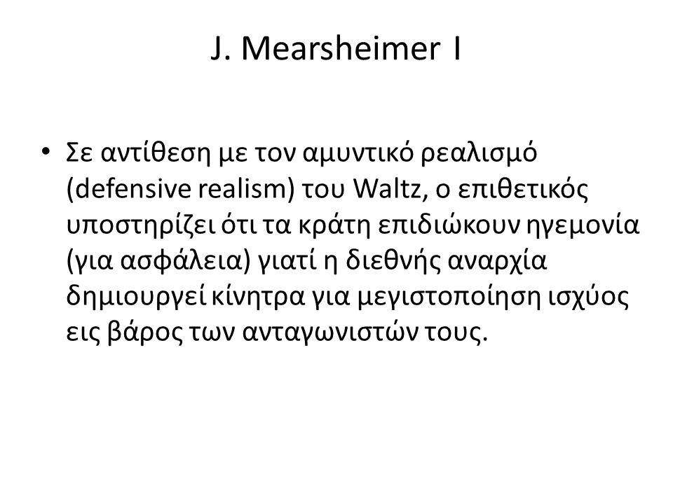 J. Mearsheimer I Σε αντίθεση με τον αμυντικό ρεαλισμό (defensive realism) του Waltz, ο επιθετικός υποστηρίζει ότι τα κράτη επιδιώκουν ηγεμονία (για ασ
