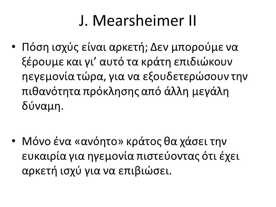 J. Mearsheimer II Πόση ισχύς είναι αρκετή; Δεν μπορούμε να ξέρουμε και γι' αυτό τα κράτη επιδιώκουν ηεγεμονία τώρα, για να εξουδετερώσουν την πιθανότη