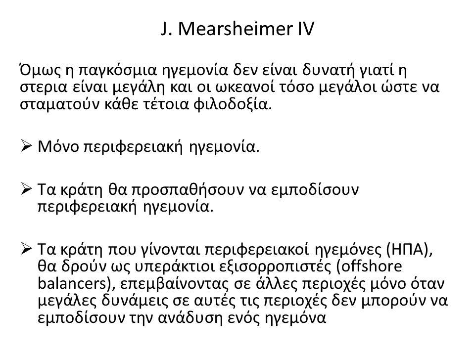 J. Mearsheimer IV Όμως η παγκόσμια ηγεμονία δεν είναι δυνατή γιατί η στερια είναι μεγάλη και οι ωκεανοί τόσο μεγάλοι ώστε να σταματούν κάθε τέτοια φιλ