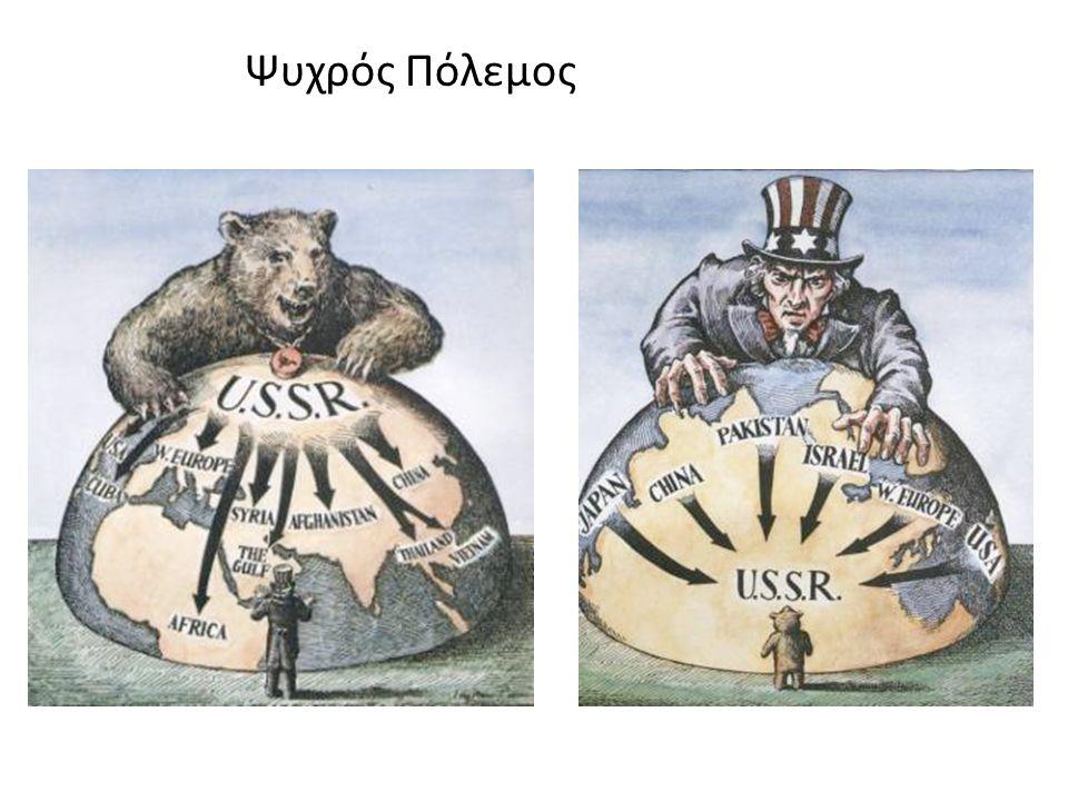 Ψυχρός Πόλεμος
